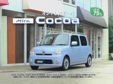 0908_daihatsu_cocoa_cm_2_8