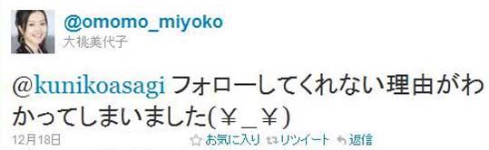 101218_omomo_miyoko_on_tw_1_2