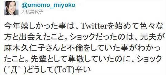 101219_2302_omomo_miyoko_on_tw_2