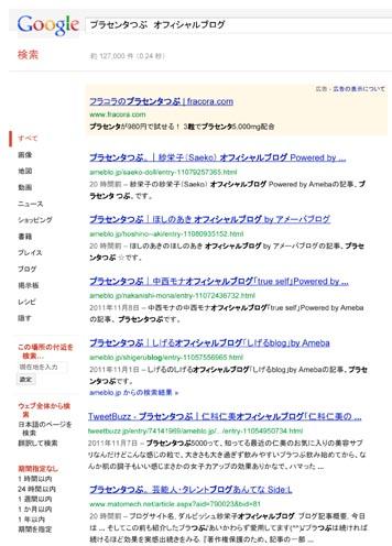 111119_google__s